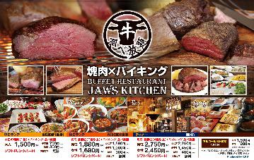 塊肉バル×バイキング ジョーズキッチン image