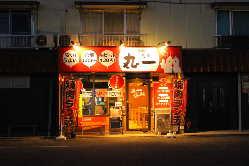 中川原駅 徒歩1分のところにある当店は、赤い看板の外観が目印。