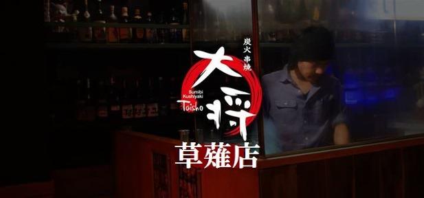 炭火串焼大将 草薙店 image
