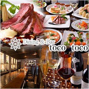 Dining&Bar toco toco 〜ダイニングバートコトコ〜