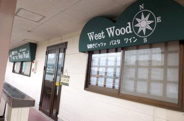 イタリアンダイニング West Wood 〜ウエストウッド〜