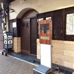 居酒屋 半蔵2(ハンゾウツー) 沼津南口