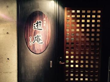 三島 居酒屋 遊庵