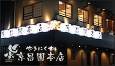富士 やきにくや 京昌園 本店