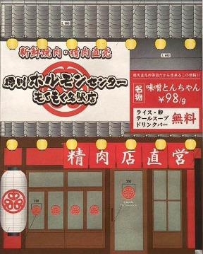 徳川ホルモンセンター もくもく 名駅店