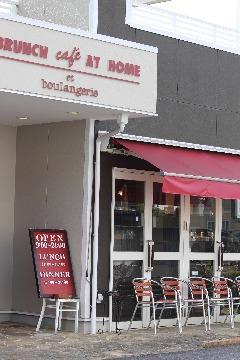 ブランチ カフェ アットホーム 香久山店
