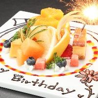【誕生日特典】 ご要望に応じてメッセージを添えることも可能