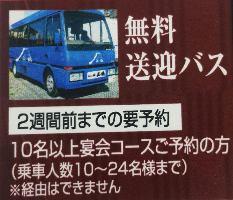 10名様以上で送迎バス利用可能です!*経由はできません。