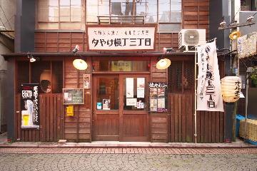 夕やけ横丁三丁目 豊川駅前店