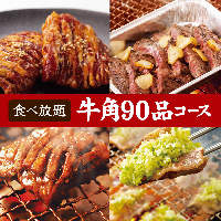 【牛角といえばコレ!】牛角カルビ590円(税抜)