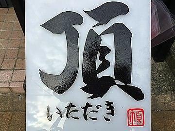富士 溶岩石居酒屋 頂