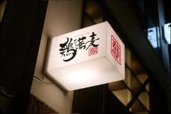 藤枝駅からも近く、気軽に立ち寄りやすいお店です!