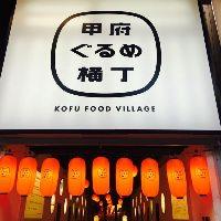 甲府市中央1丁目エリア☆JR甲府駅から徒歩12分です!