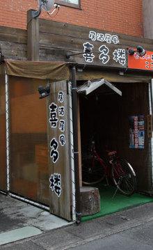 喜多楼 (きたろう) 掛川店