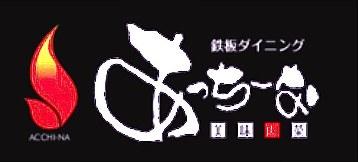 個室×創作鉄板バル あっちーな 栄錦店
