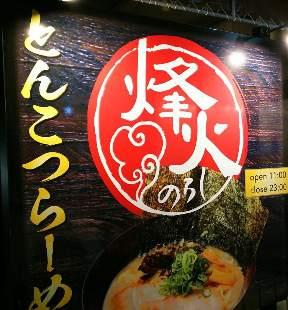 烽火(のろし)