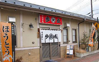 お食事処 歩成 (ふなり) 本店