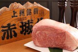 肉質にこだわった「赤城牛」をぜひご堪能ください。
