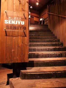 癒し屋 SENJYU(せんじゅ)