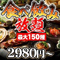 赤字覚悟!最大150種類の食べ飲み放題2,980円~!
