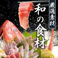 その時期旬の新鮮な鮮魚を取り揃えております!