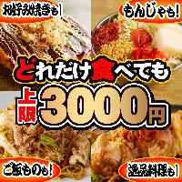 どんなに飲食されてもお会計上限3,000円!