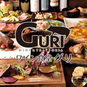 ワイン食堂 GURI 〜グリ〜