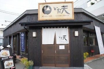 冨士天ぷら いだ天 Fuji Tempura IDATEN