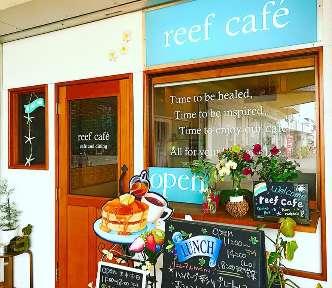 reef cafe 〜 リーフカフェ 〜