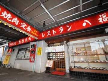 八福 image