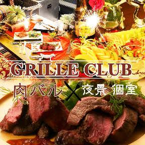 夜景個室 GRILL CLUB 浜松店