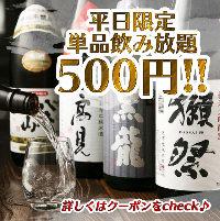 【お酒】 地元のお酒など魚料理や創作和食に合う厳選日本酒を