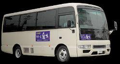 大人数でのご利用の際には、送迎バスもぜひご利用ください。