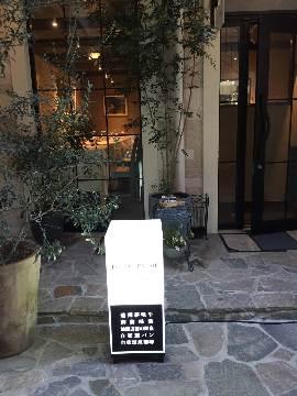 レストラン ジュー・ド・ポム鷹匠