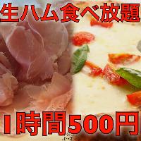 自慢のすりたて生ハム 食べ放題500円~