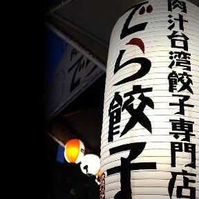 肉汁台湾餃子酒場 でら餃子 東岡崎店