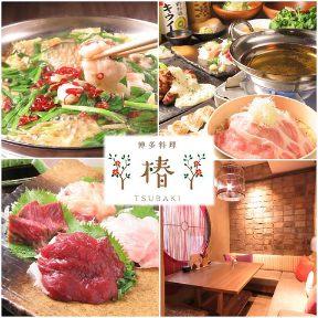 和牛もつ鍋・九州料理 椿 金山店