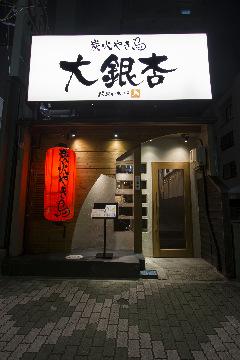 大銀杏 栄店 image