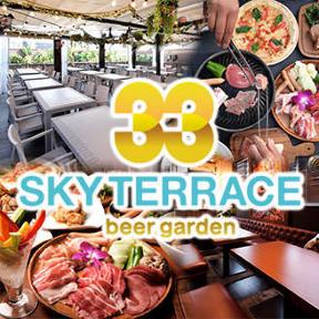 天空のビアガーデン SKYTERRACE33 刈谷駅前店