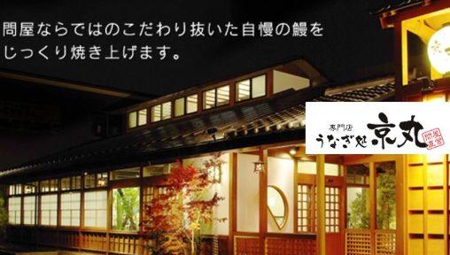 うなぎ処 京丸 image