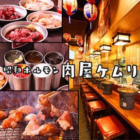 肉屋ケムリ