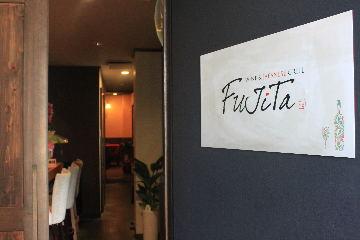WINE&JAPANESE GRILL FUJITA(フジタ)