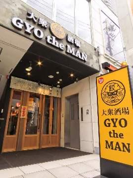 大衆酒場 GYO the MAN 〜ギョウザマン〜