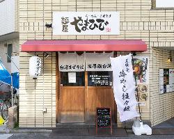 赤い看板が目印。栄生駅から徒歩3分と好立地◎ランチもご提供!