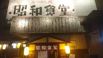 昭和食堂 可児店