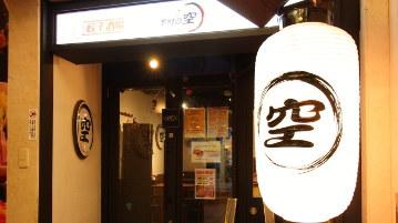 餃子酒場 下町の空 広小路栄店
