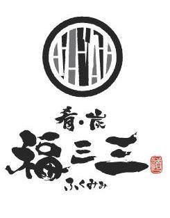 肴・炭 福三三(ふくみみ)