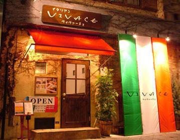ワインとイタリアンの店 VIVACE
