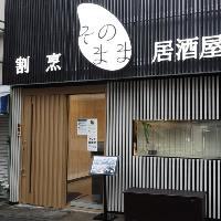 【そのまま】 リーズナブルに本格和食を堪能できる割烹居酒屋