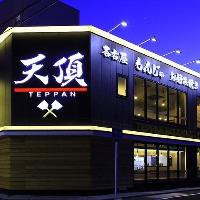 名駅西口(太閤口)から徒歩5分。「鉄板焼き専門店」オープン!